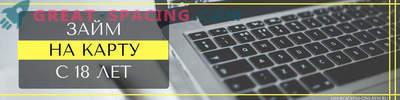 Obtenga un préstamo en línea con una tarjeta de forma urgente sin rechazo de 18 años: al instante y las 24 horas
